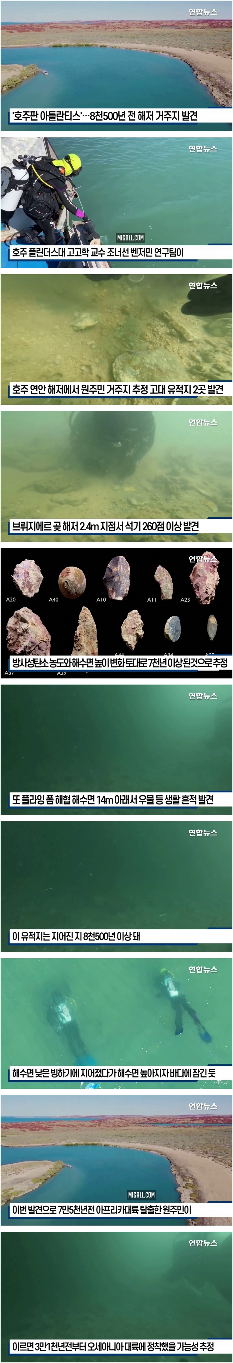 호주에서 8천500년 전 해저 거주지 발견.jpg