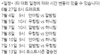 우쏘공리그 시즌3 일정.jpg