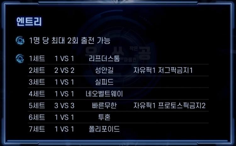 우쏘공리그 시즌3 맵순서.jpg