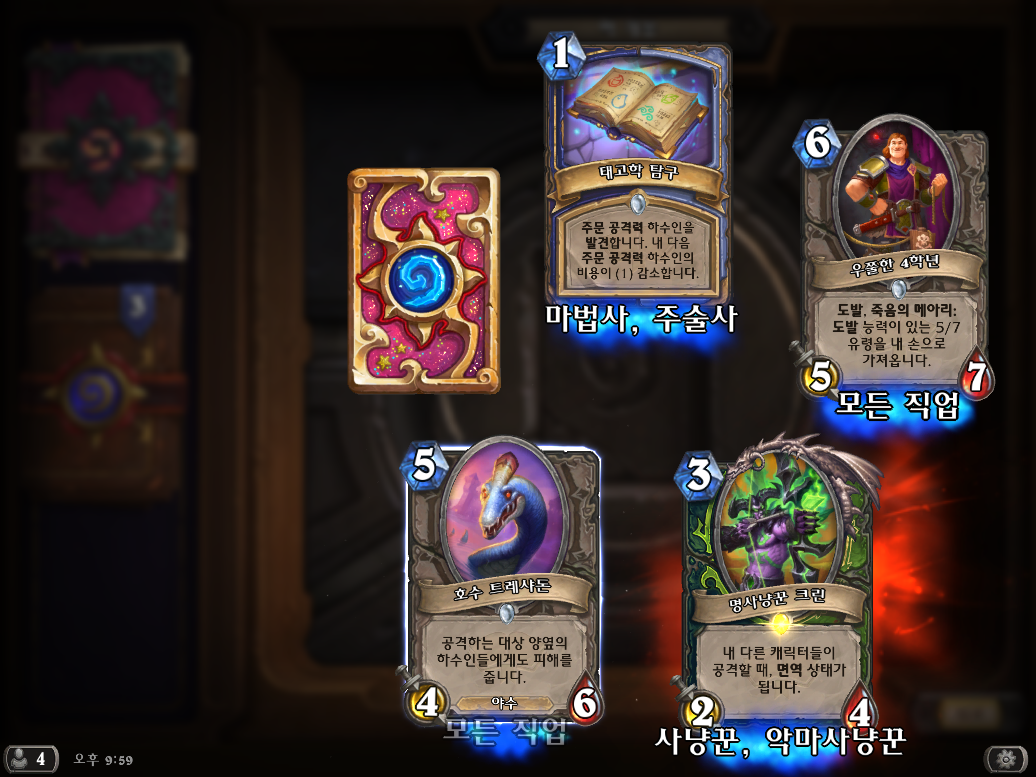 Hearthstone Screenshot 09-09-20 21.59.32.png