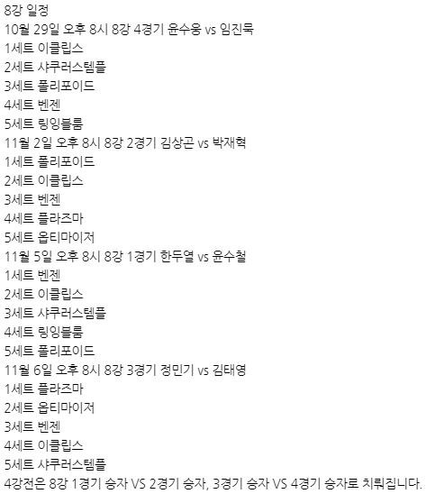 캐스터뮤즈 나락전 시즌3 8강 일정.jpg