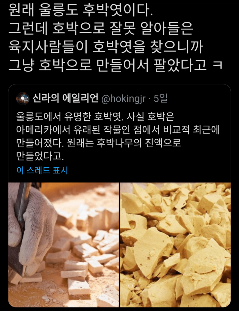 울릉도 호박엿의 충격적인 진실.png