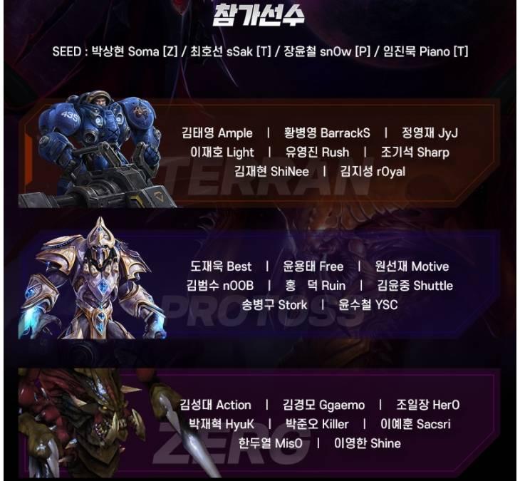 캐스터뮤즈 스타리그 시즌4 선수명단.jpg