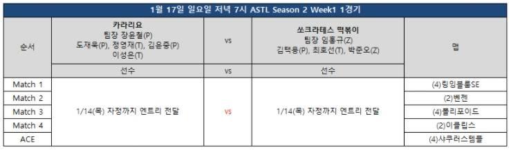 ASL 팀리그 시즌2 풀리그 1주차 1경기.jpg