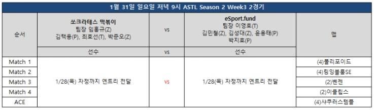 ASL 팀리그 시즌2 풀리그 3주차 2경기.jpg