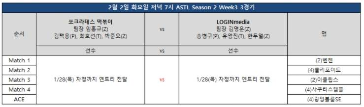 ASL 팀리그 시즌2 풀리그 3주차 3경기.jpg