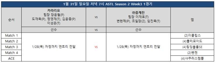 ASL 팀리그 시즌2 풀리그 3주차 1경기.jpg