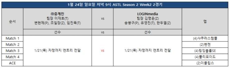 ASL 팀리그 시즌2 풀리그 2주차 2경기.jpg