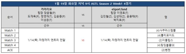 ASL 팀리그 시즌2 풀리그 1주차 4경기.jpg