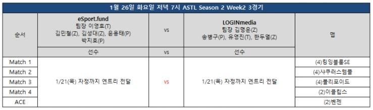ASL 팀리그 시즌2 풀리그 2주차 3경기.jpg