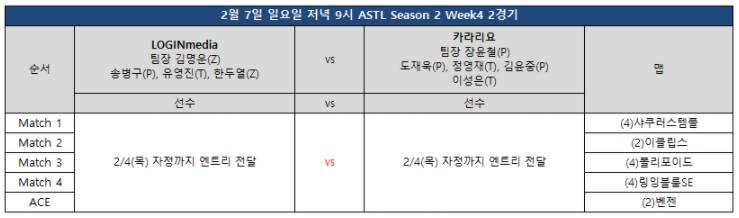 ASL 팀리그 시즌2 풀리그 4주차 2경기.jpg