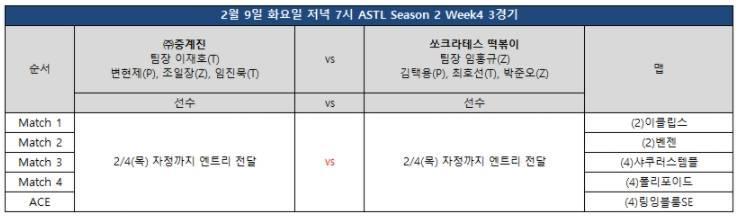 ASL 팀리그 시즌2 풀리그 4주차 3경기.jpg