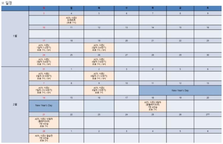 ASL 팀리그 시즌2 일정.jpg