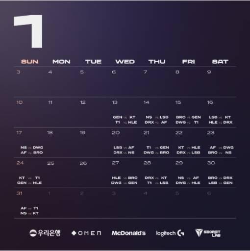 롤챔스스프링1월.jpg