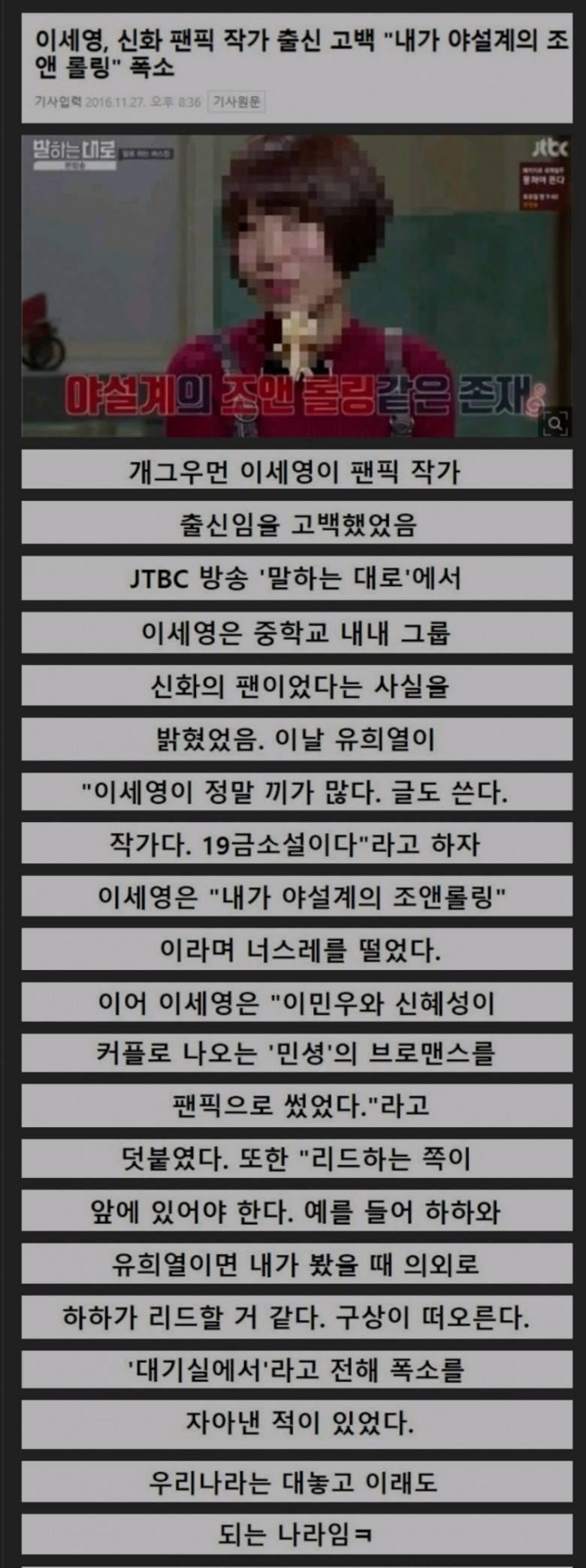 뒤늦게 재조명되는 아이돌 팬픽 작가 출신 연예인.jpg