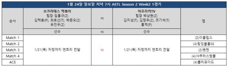ASL 팀리그 시즌2 풀리그 2주차 1경기.jpg