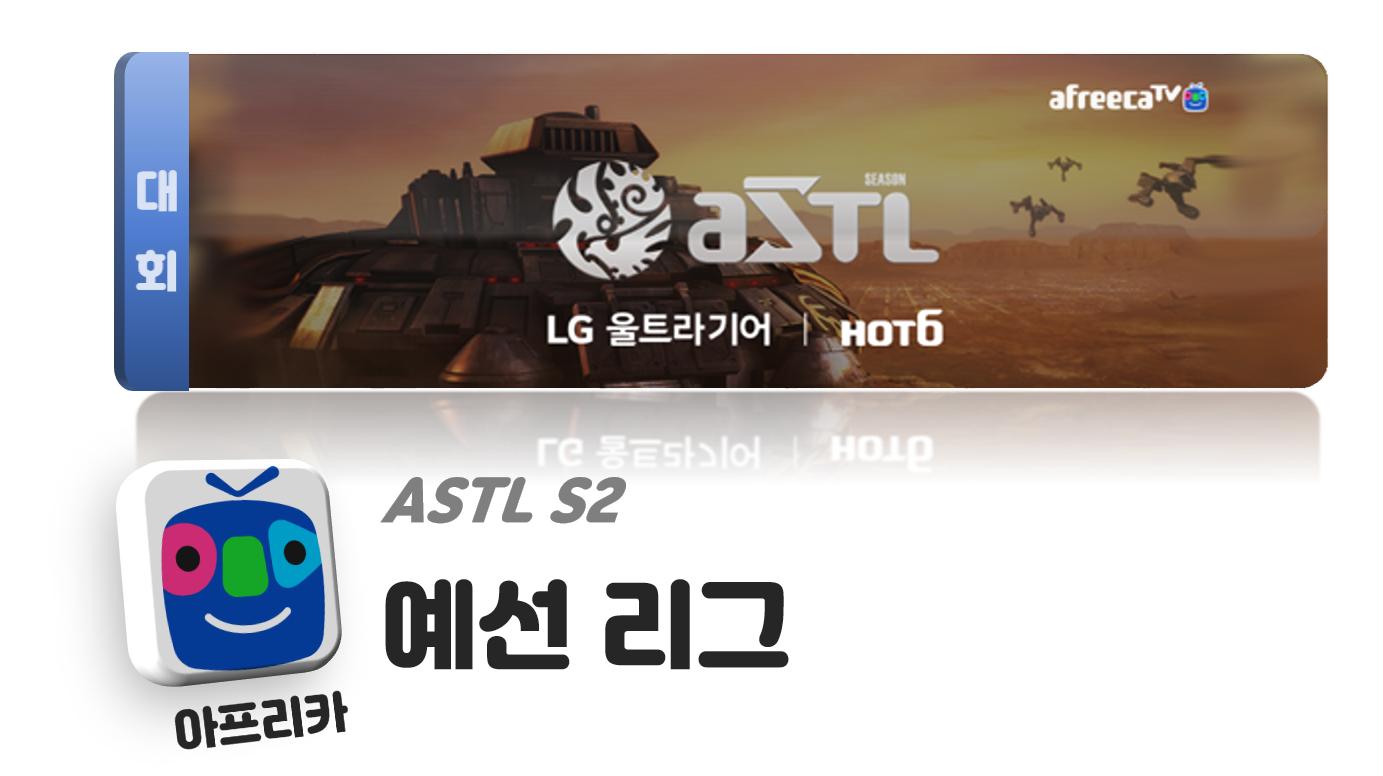 astl_s2_6.png