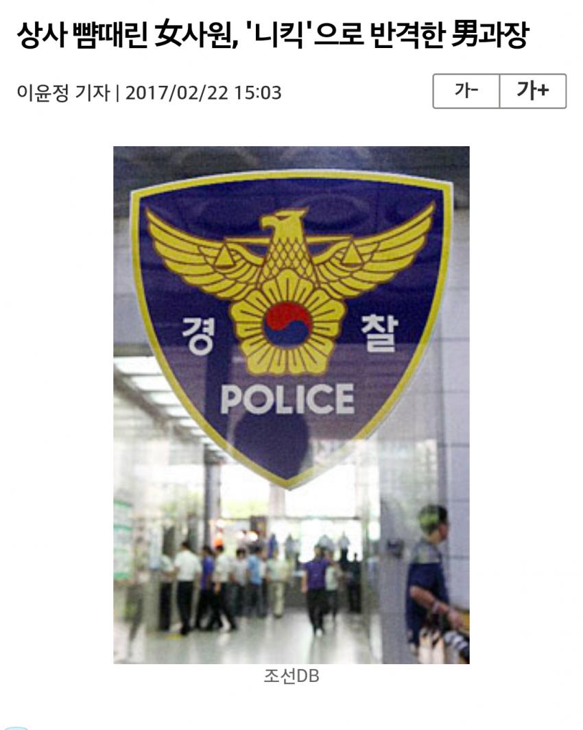 후기가 궁금한 남과장과 여사원의 싸움.png
