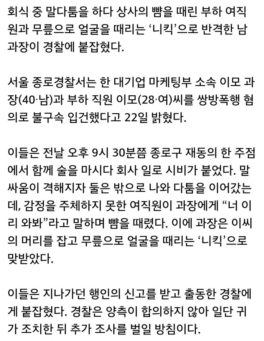 후기가 궁금한 남과장과 여직원의 싸움 2.png