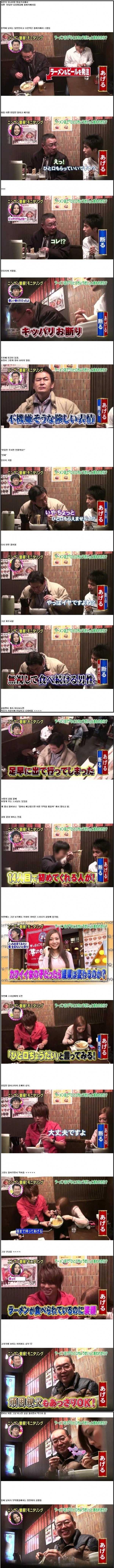 일본 예능 '한입만'충 남녀 차이.jpg