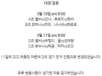 안진마리그 시즌4 16강 일정.jpg