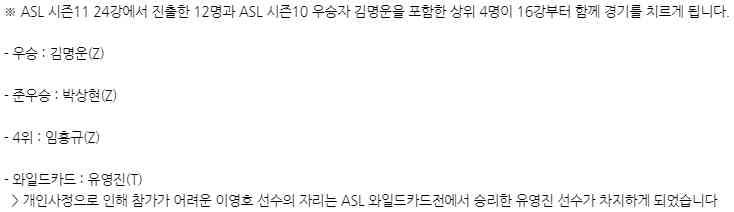 ASL 시즌11 16강 시드.jpg