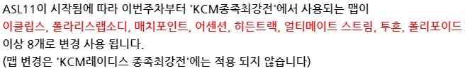 KCM 종족최강전 시즌1 사용맵.jpg