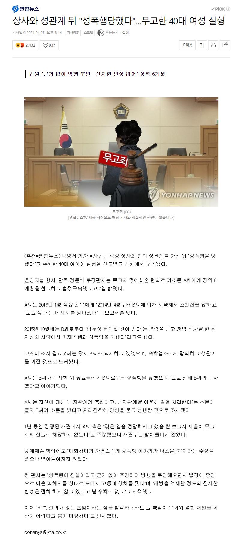 screenshot-news.naver.com-2021.04.08-15_40_39.png