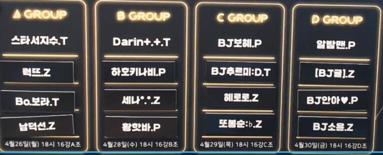 LASL 시즌10 16강 조편성.jpg