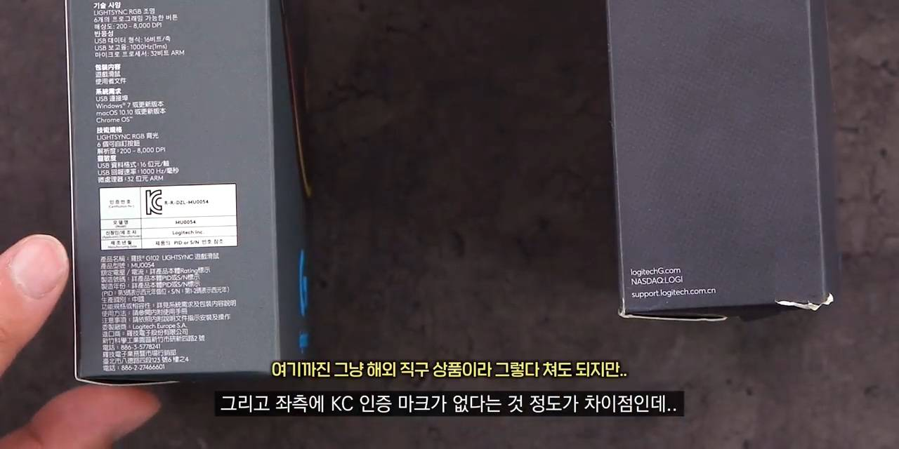 쿠팡 G102 짝퉁(정품 구별법).mp4_20210721_232523.579.jpg