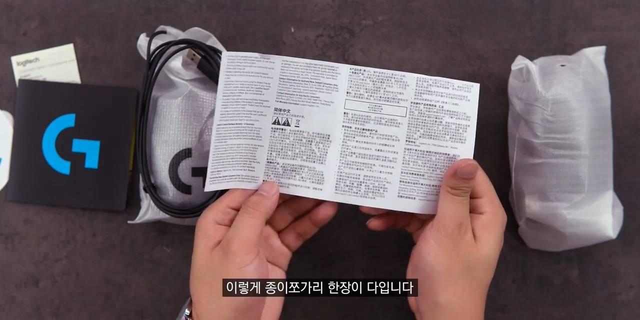 쿠팡 G102 짝퉁(정품 구별법).mp4_20210721_232549.913.jpg