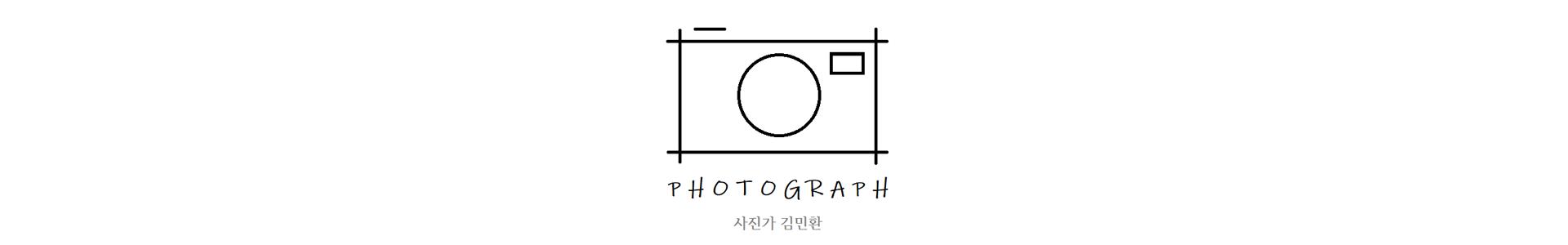 사진가 김민환2.png