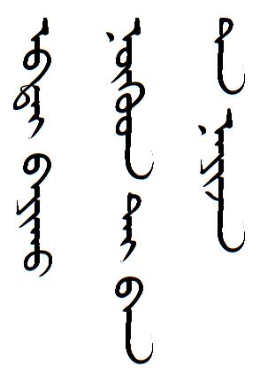 몽골문자.png