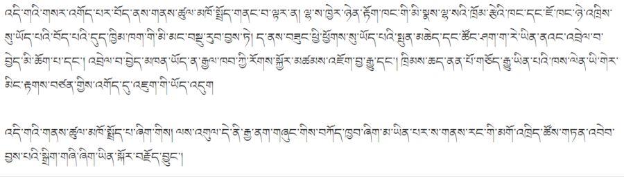 티베트문자.png