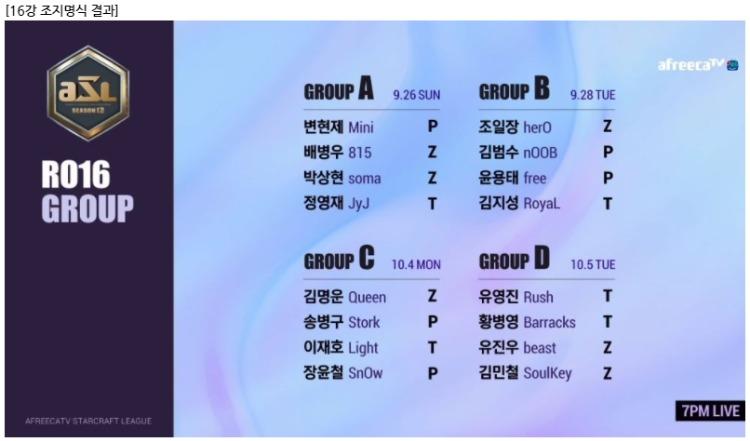 ASL 시즌12 16강 조편성.jpg