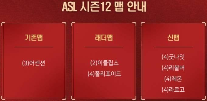ASL 시즌12 사용맵.jpg